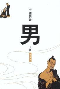《中國男裝》上冊封面