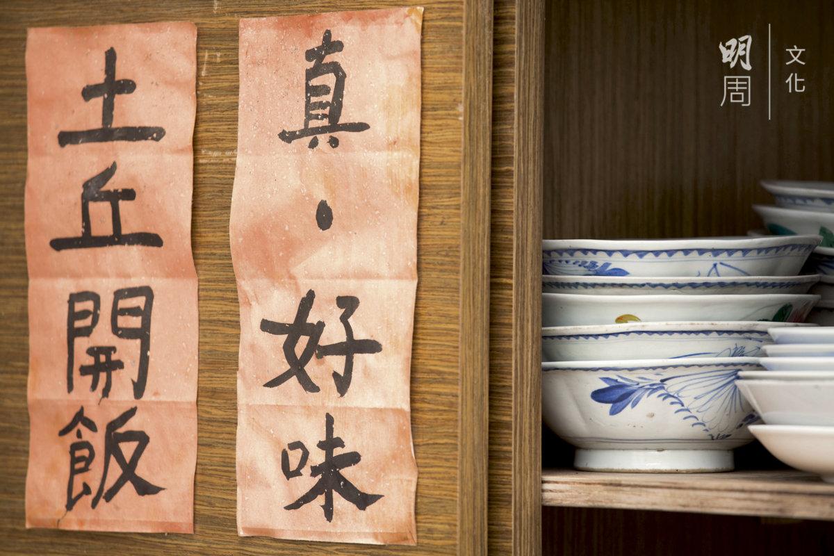 土丘的碗具多數是自製的,或是來自被拆遷的村落。