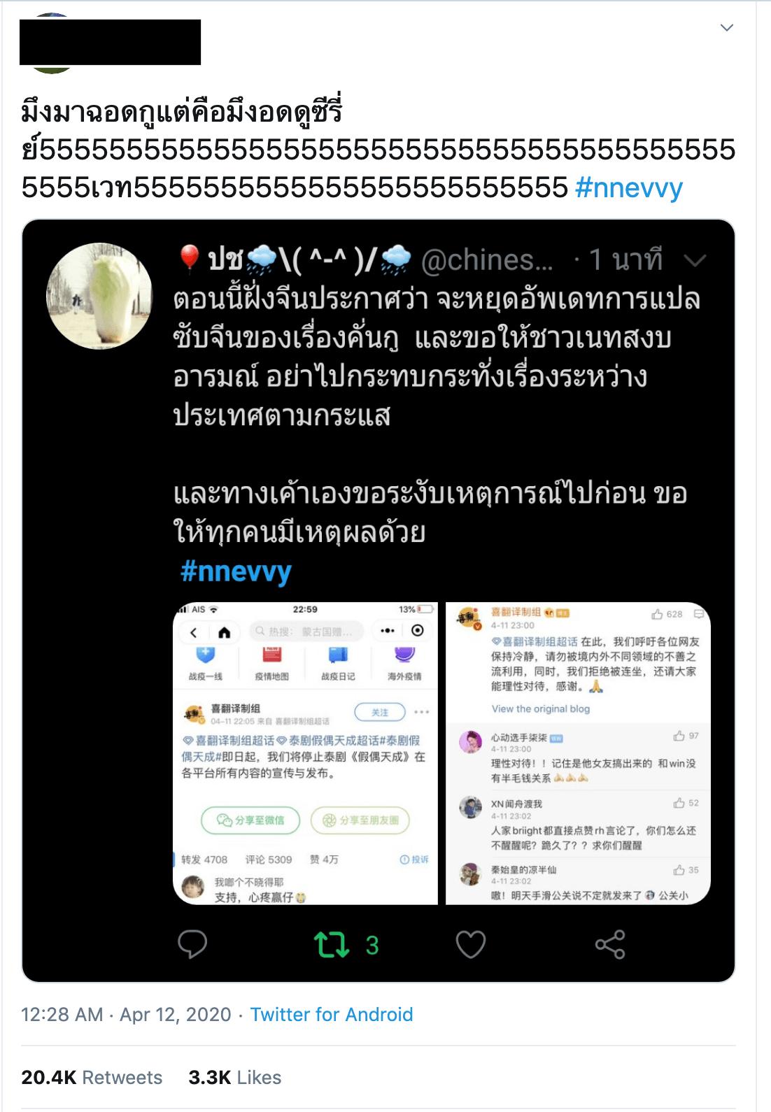 「#泰國辱華」曾經登上微博熱門熱尋榜,當局後來需要發出訊息為事情降溫。