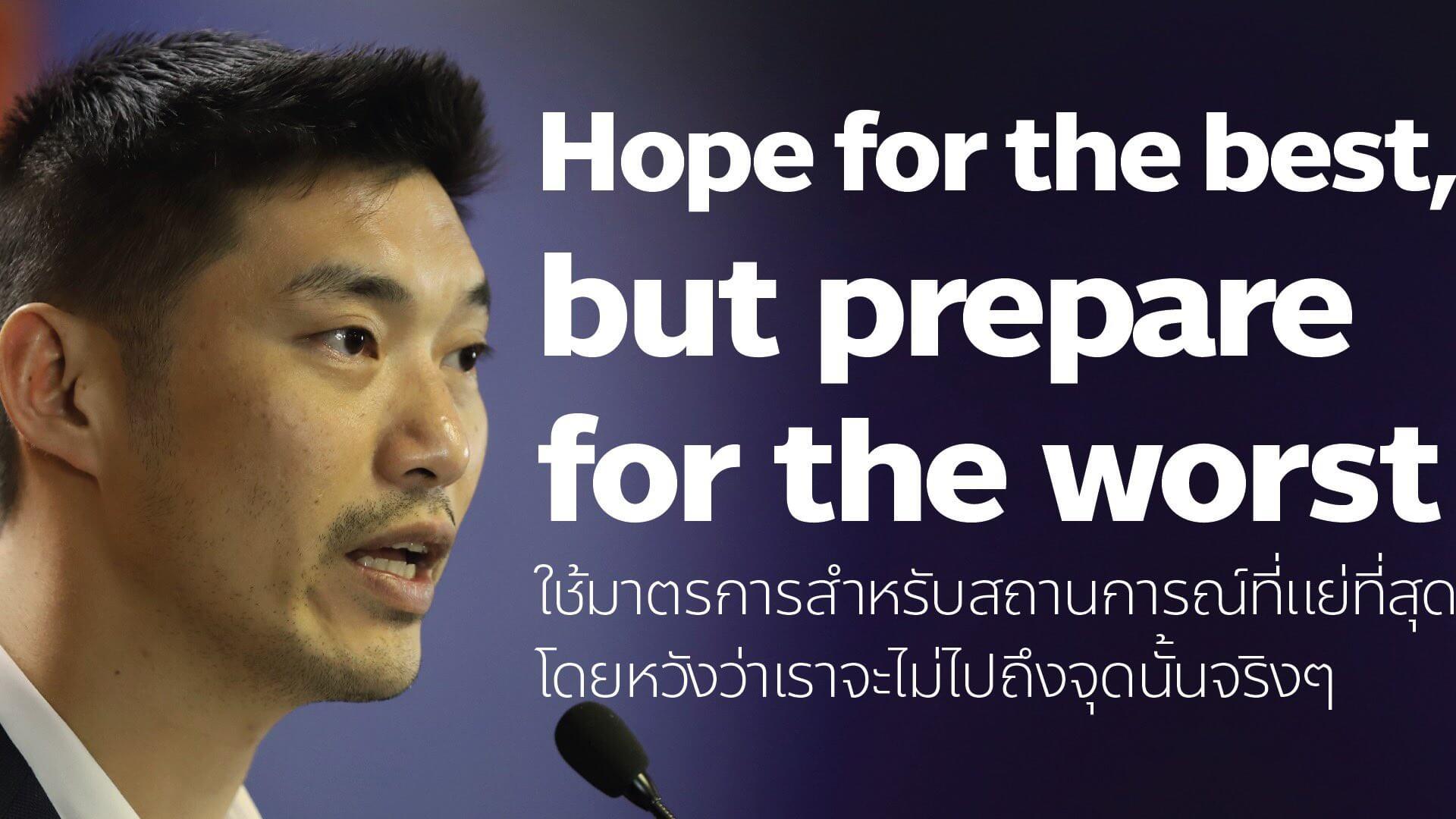 「未來前進黨」黨魁他納通(Thanathorn Jungroongruangkit)