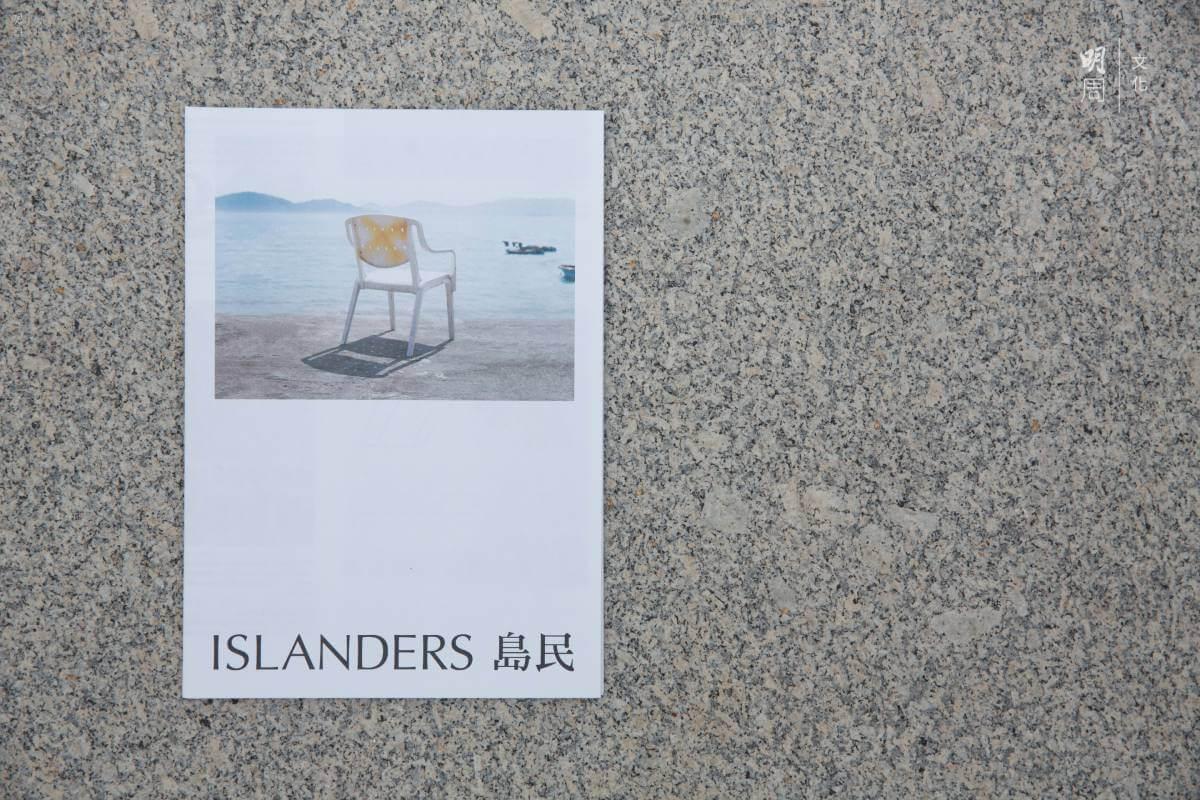 《Islanders》地圖雜誌第一期以有機空間為主題,探討人們如何自發運用公共空間。