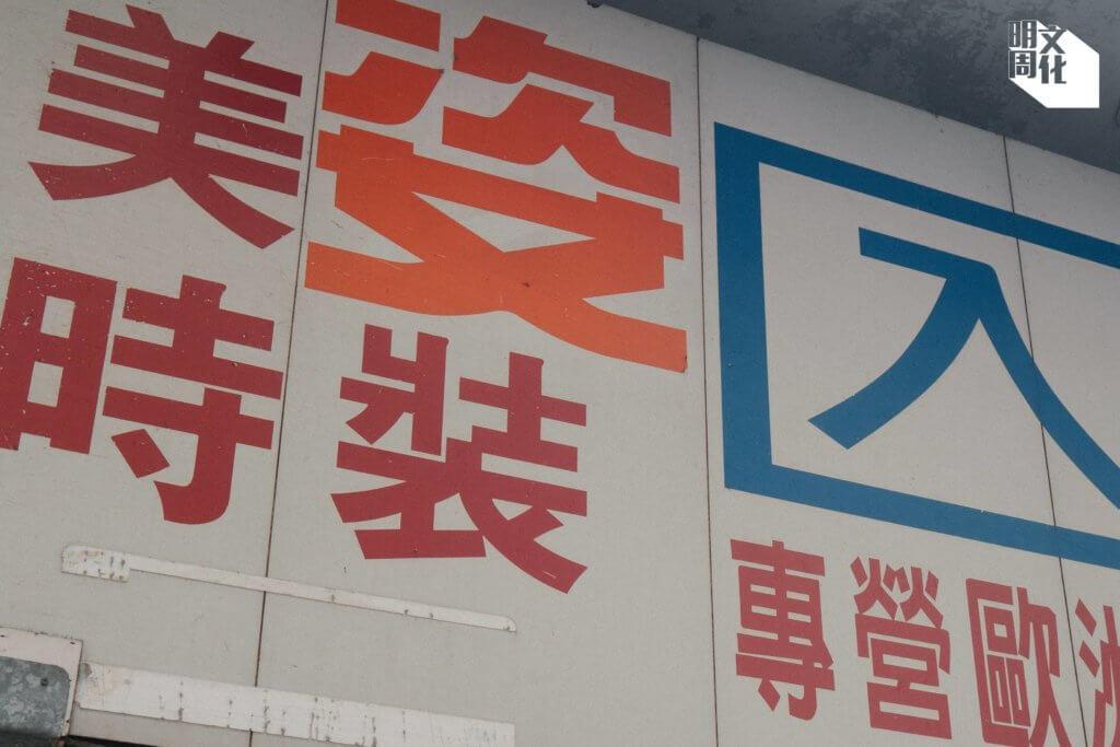 香港有很多間「美之」,名稱都同音不同字,美之、美姿、美芝……英文名如是。