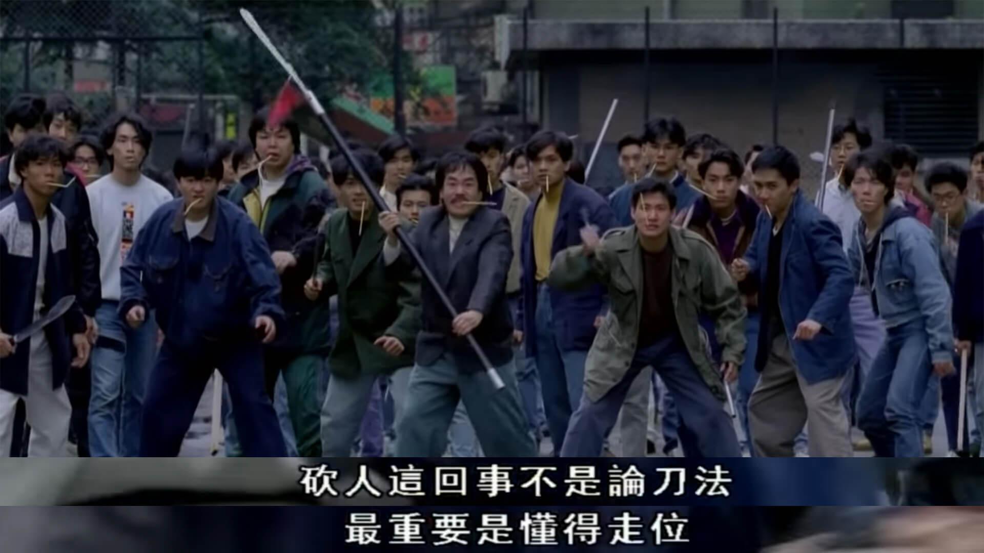 香港1992年電影《阿飛與阿基》牛頭角下村關刀劈友經典場面,筆者也很喜歡該段對白,道盡了很多人的工作心態。