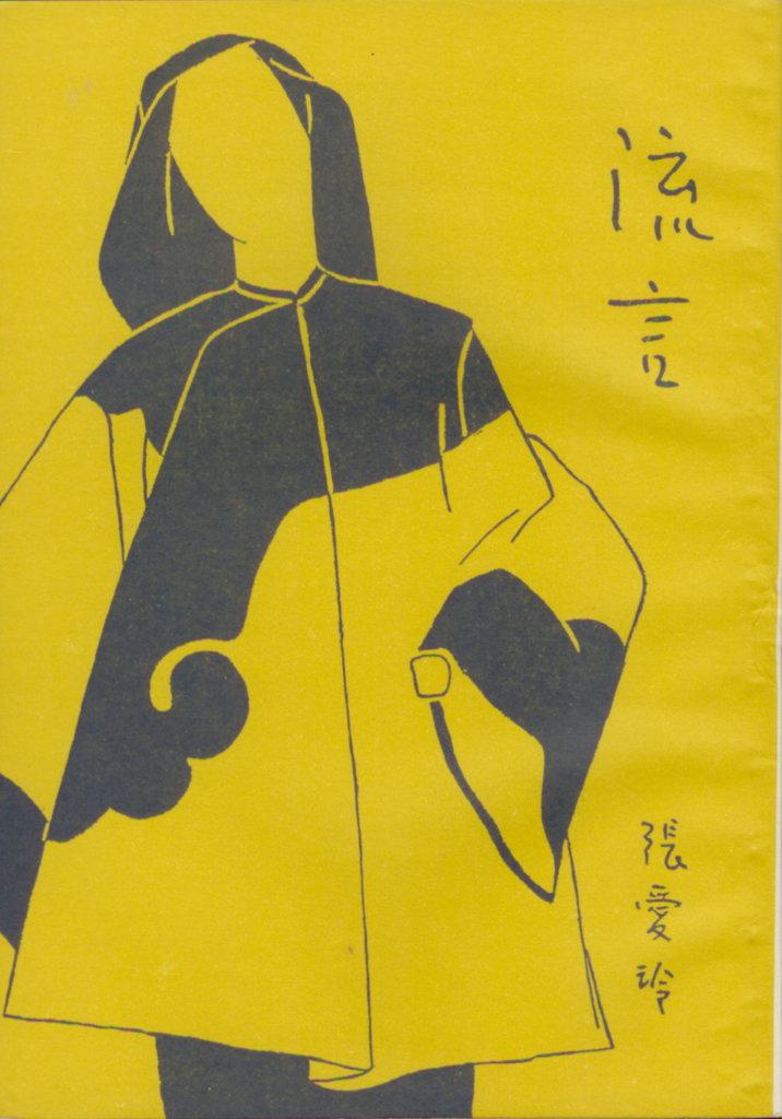 《更衣記》一文收錄在張愛玲的散文集《流言》。