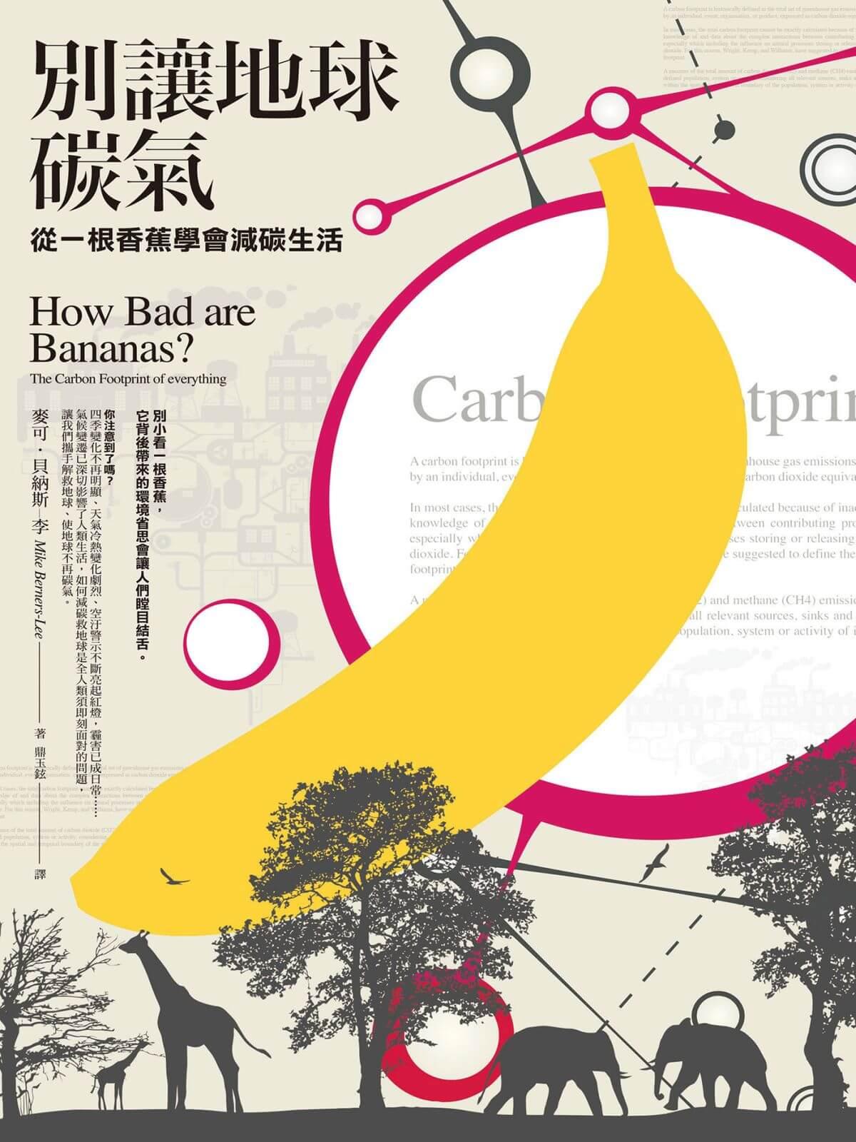 《別讓地球碳氣:從一根香蕉學會減碳生活》