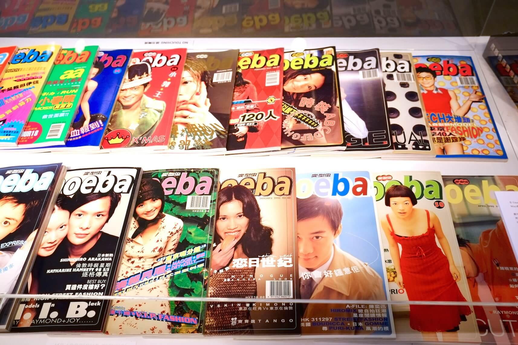 由傳奇時裝編輯黎堅惠創辦的雜誌《Amoeba》,是香港時裝史上的輝煌一頁。
