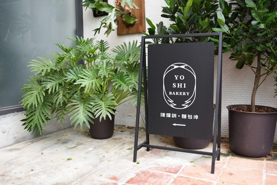 陳耀訓的店名用了「埠」字,指的是港口,呼應他的家鄉鹿港,也暗喻店子像一座集結美味麵包的埠港。