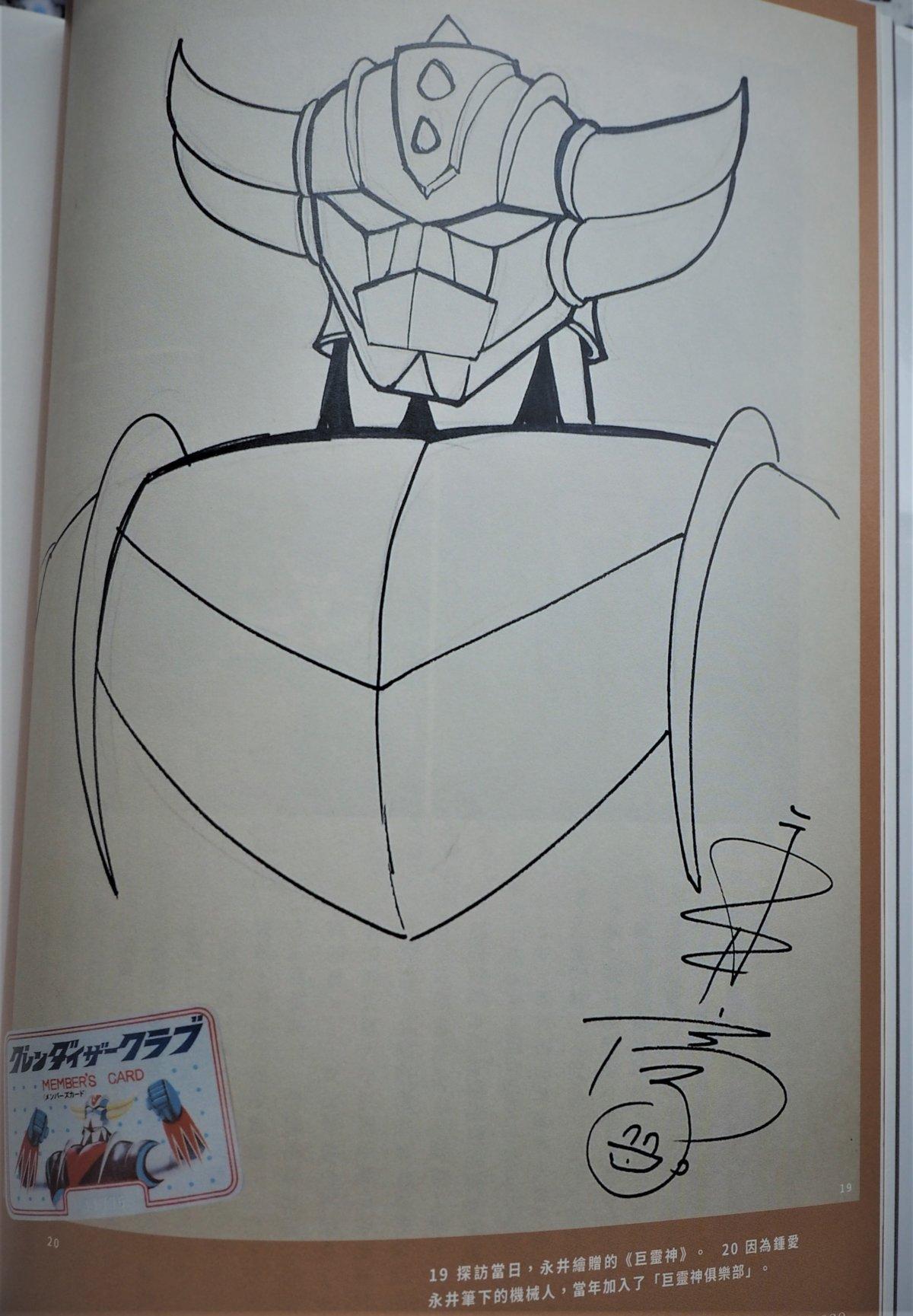 永井豪七十年代送給香港讀者子英的親筆畫