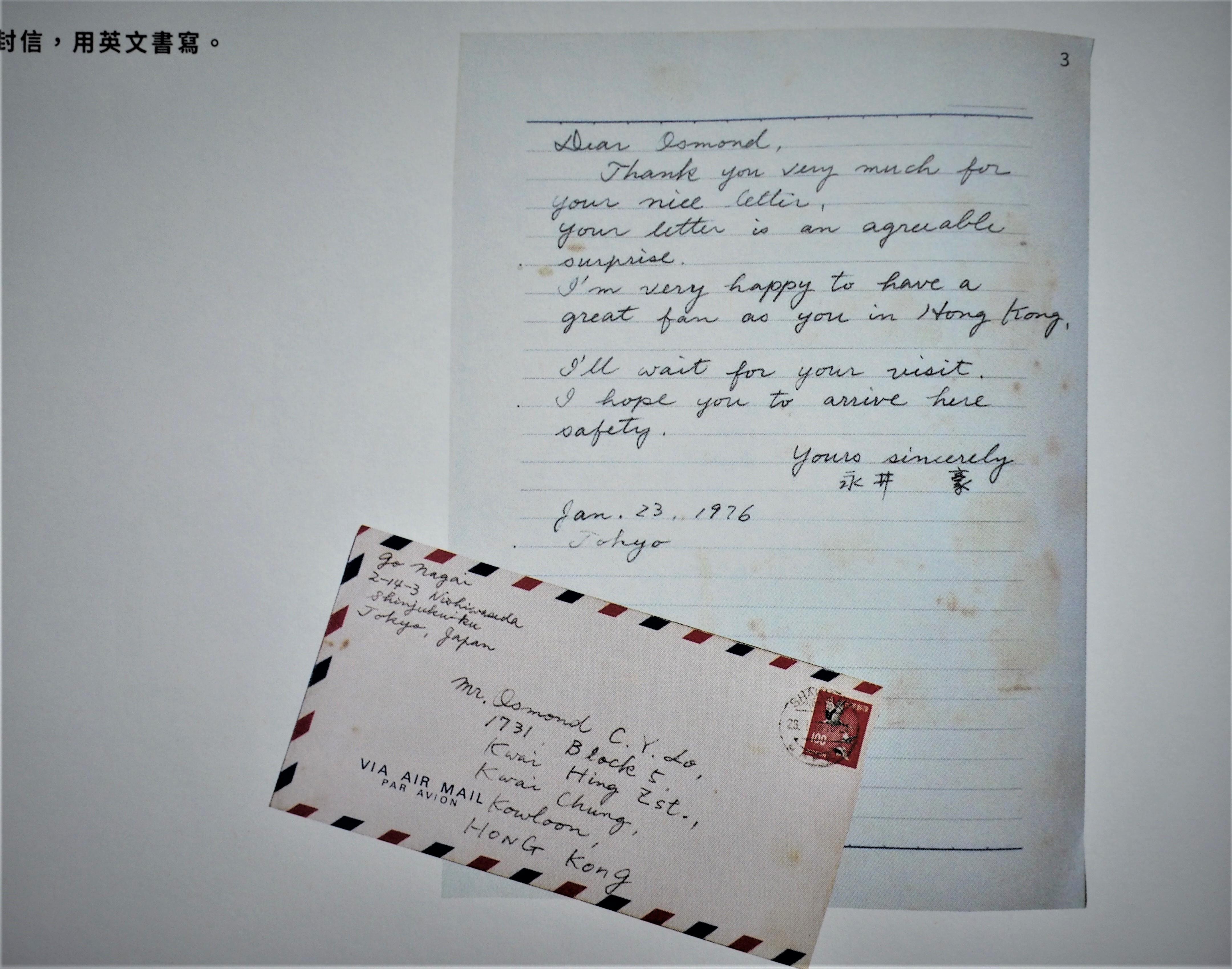 三十一歲的永井豪用英文回信給十六歲的子英,歡迎他到訪。