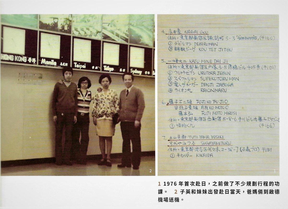 爸爸和媽媽在啟德機場給子英和妹妹送機