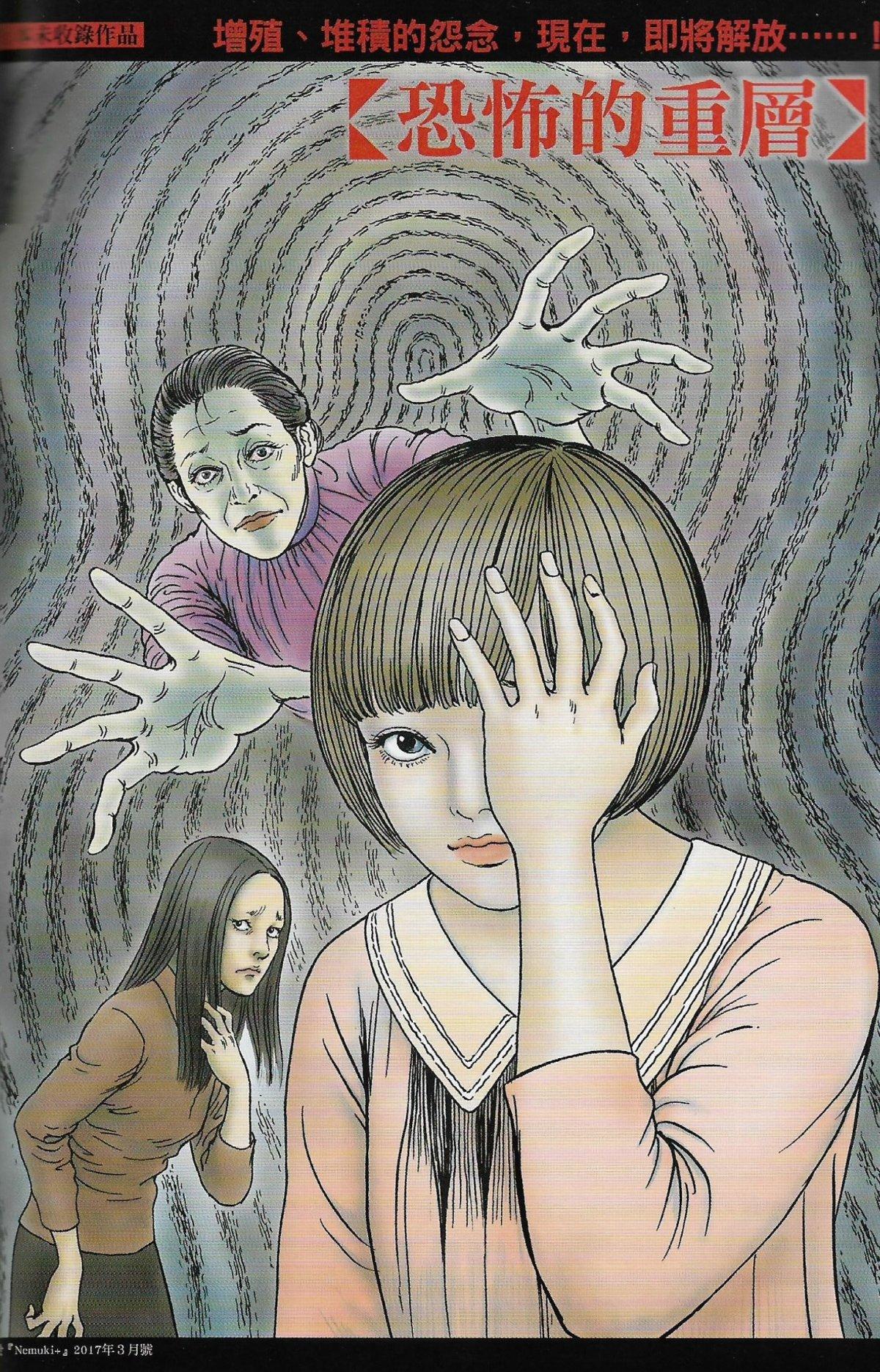 《恐怖的重層》卷頭彩頁