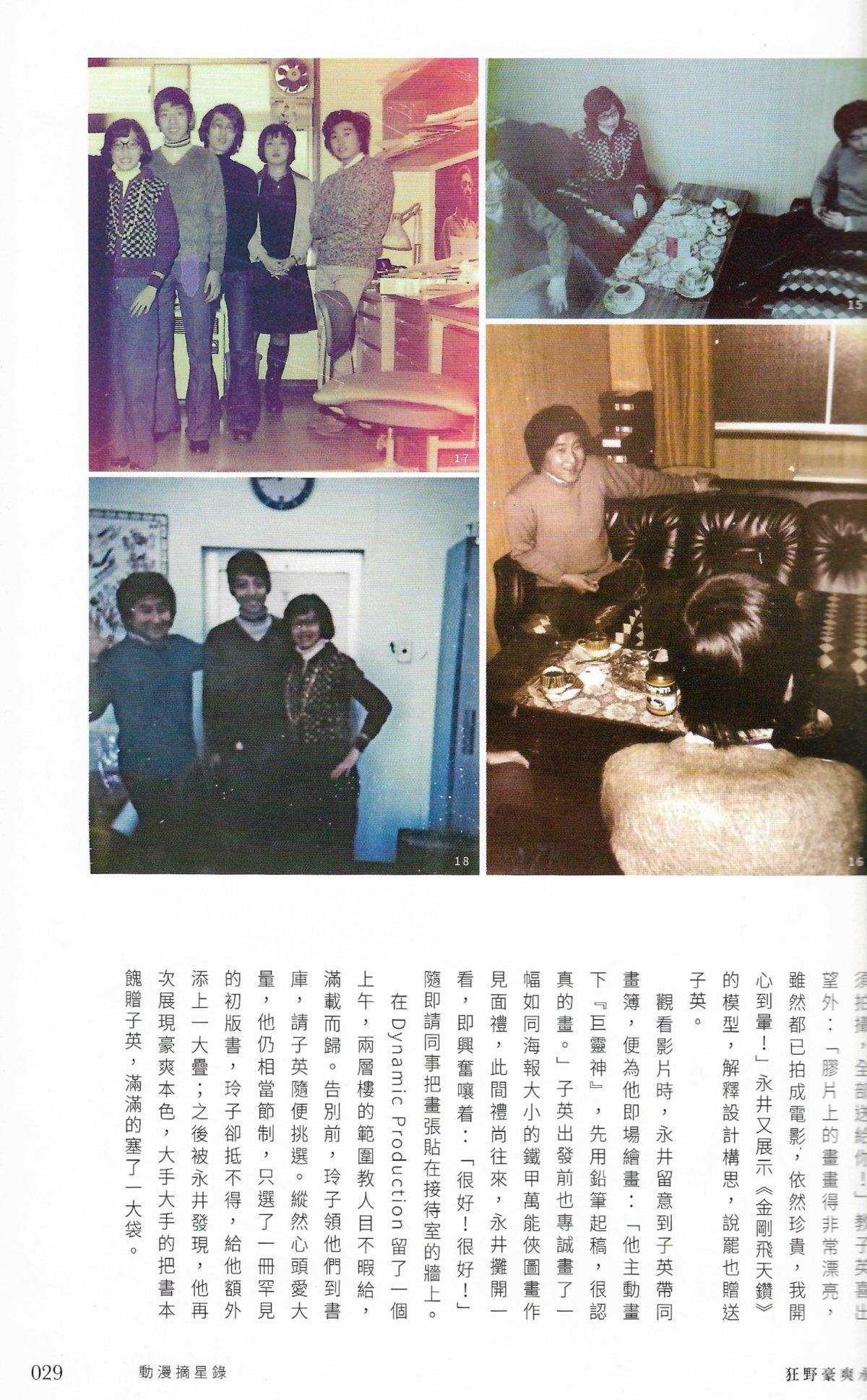 盧子英當年帶着妹妹一起到日本拜訪《鐵甲萬能俠》作者永井豪