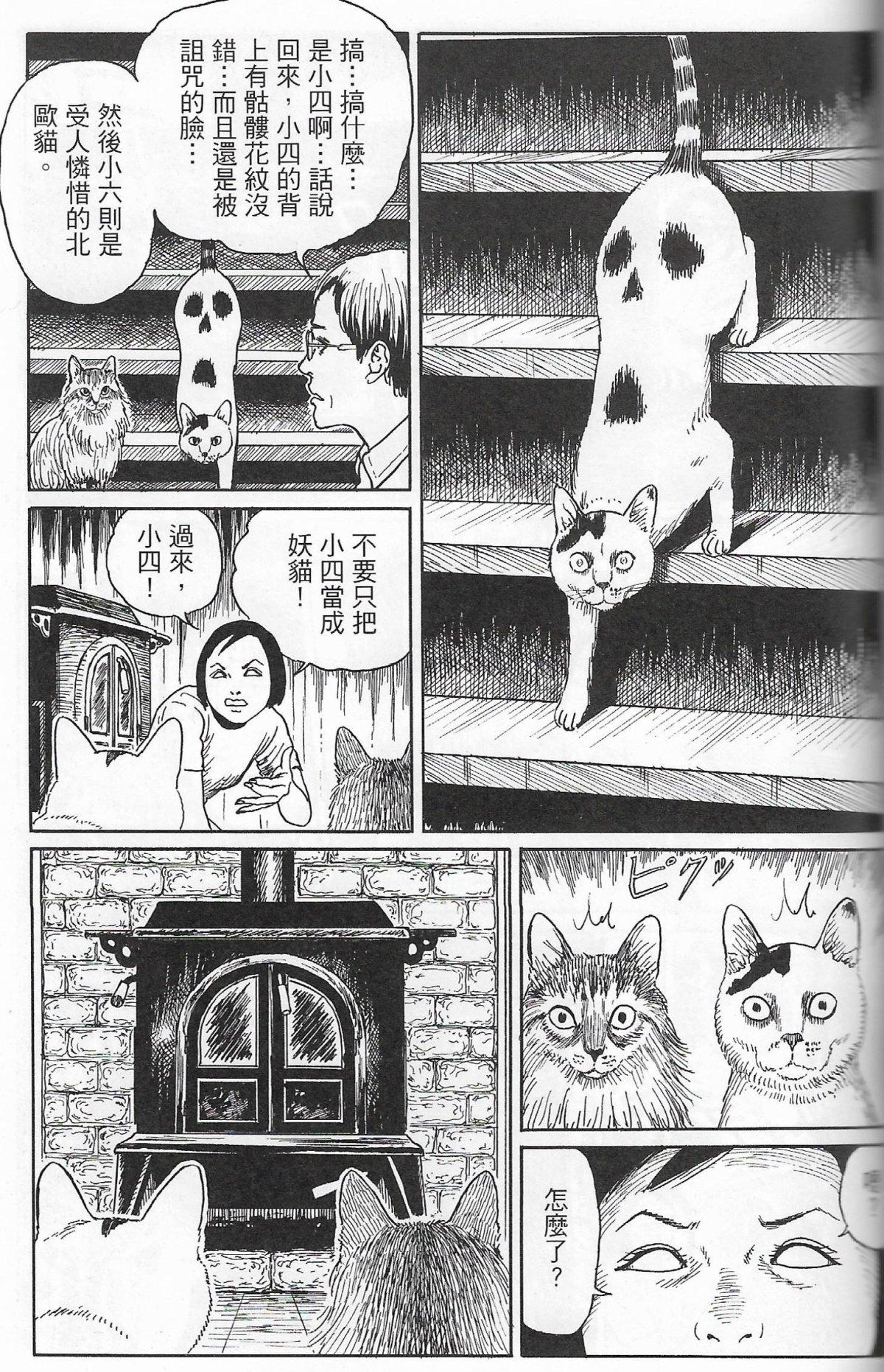 《小四&小六的鬼屋》:伊藤和妻子進入古老大屋;發現氣氛不對;瞥見幽靈:原來是貓兒小四,一場虛驚。