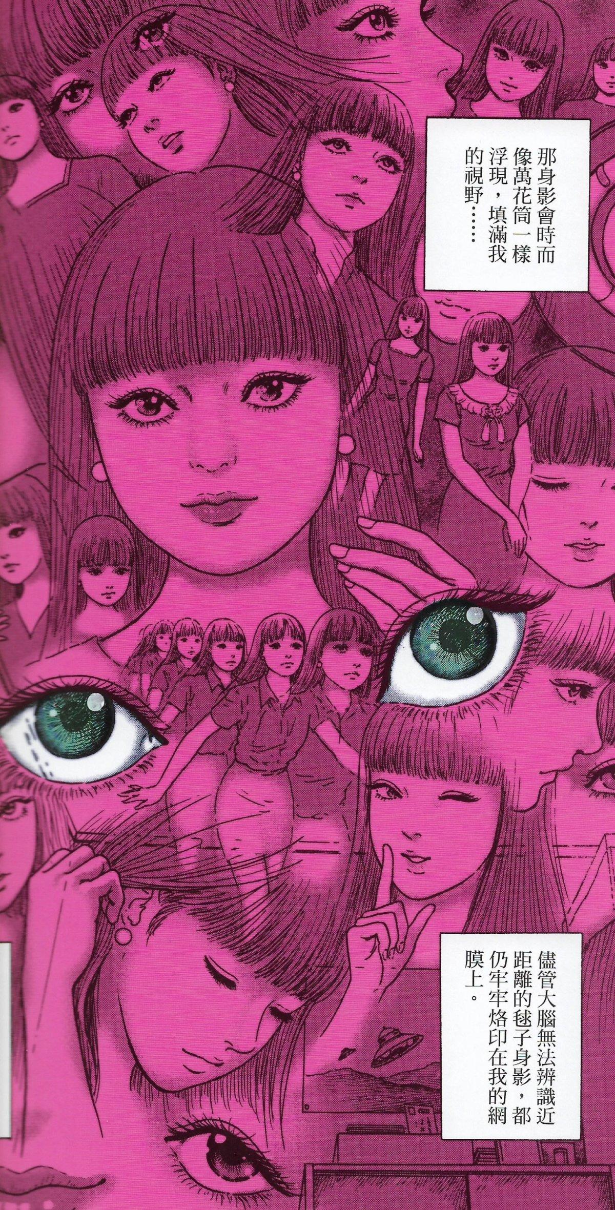 密集+漂亮工整的少女,成了伊藤潤二恐怖題材的重要元素。