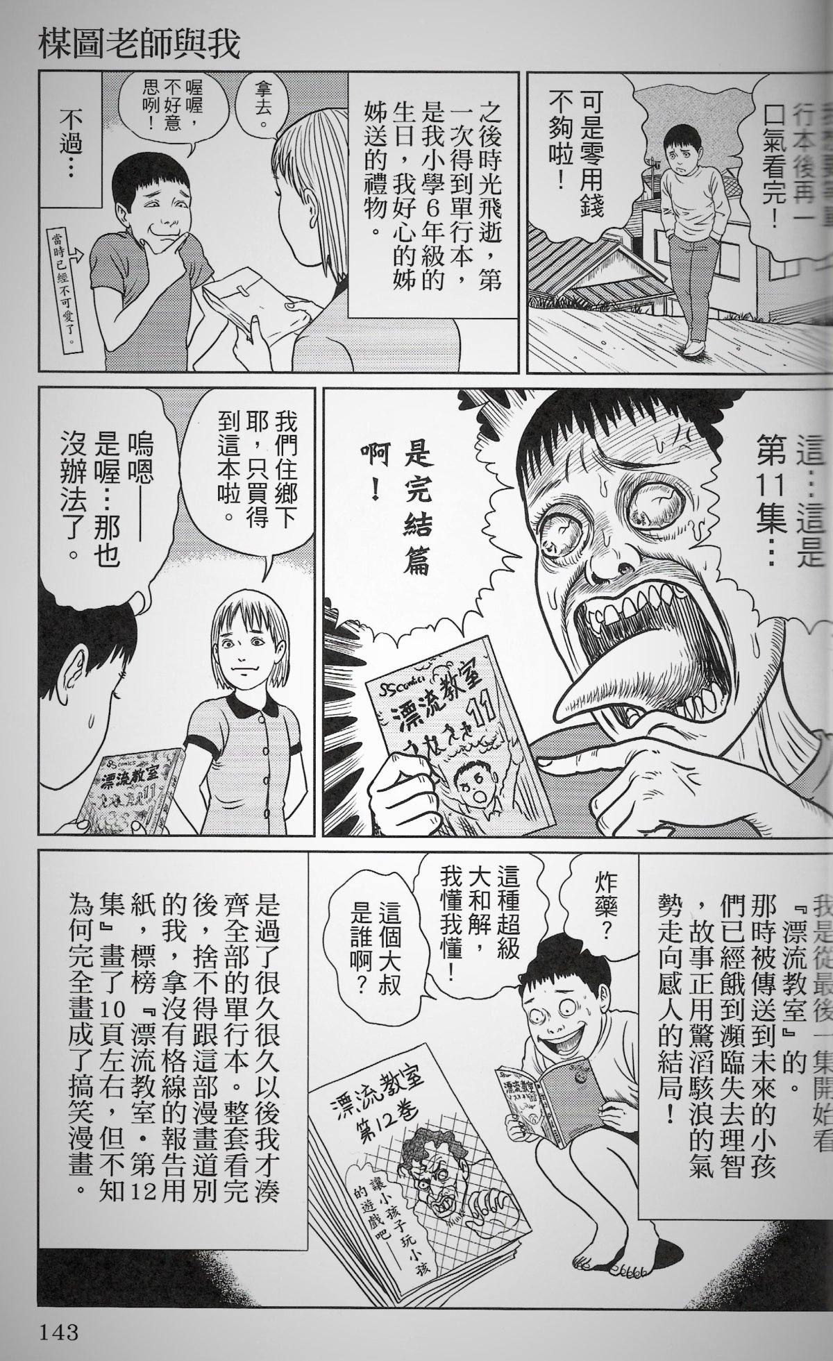 伊藤潤二只能得到第十一集《漂流教室》(前面十集在鄉下地方買不到),馬上化身成凸眼伸舌、慘絕人寰的厲鬼。