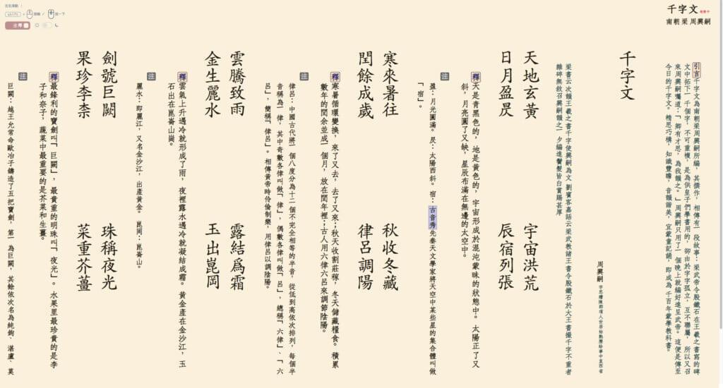 《千字文》裏的人物、傳說,民國時期的細路哥好鍾意,是一抹跨世代的回憶。