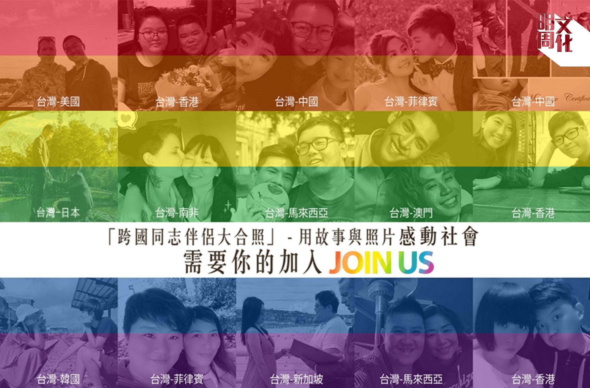 伴侶盟邀請跨國同志伴侶提交照片與故事