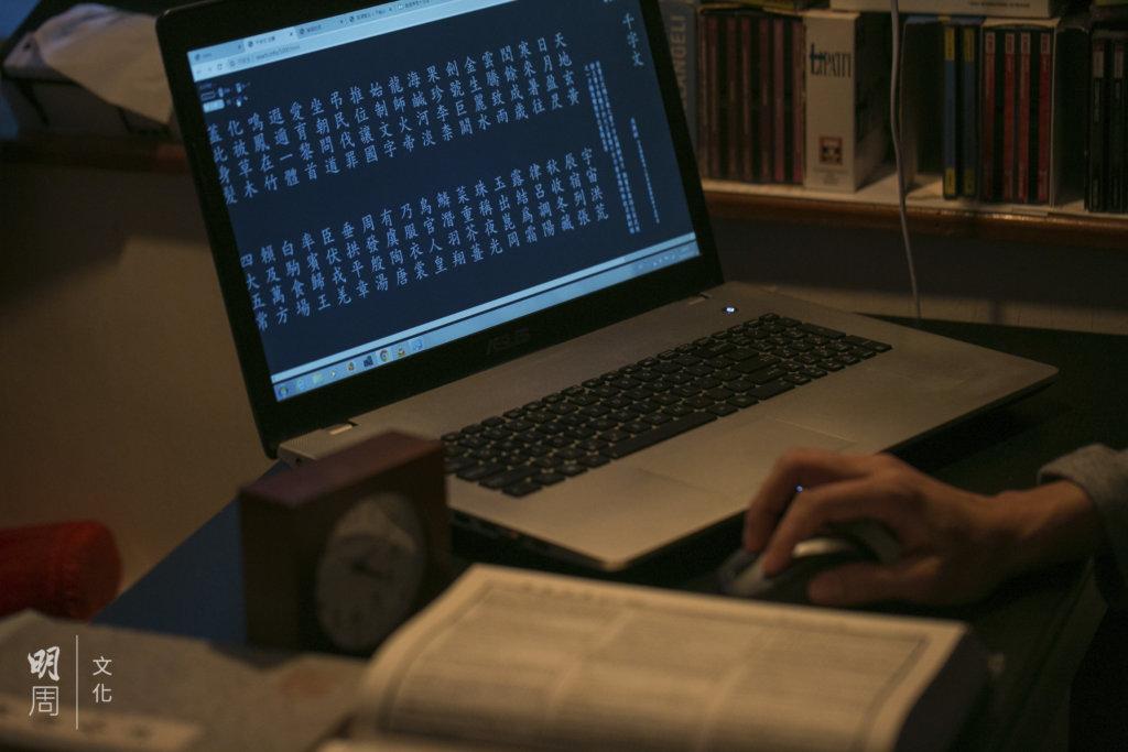 雖然在網上閱讀是一種方便,卻要字字推敲,編、校、釋、注,都不可以輕率。