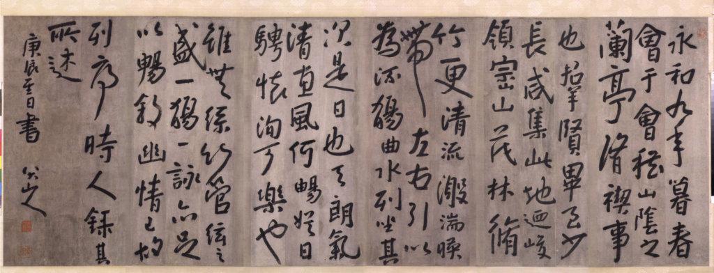 八大山人《臨河序》,清,康熙三十九年(1700)