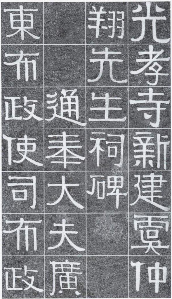 伊秉綬 《光孝寺虞仲翔祠碑》局部,清,嘉慶十六年(1811)