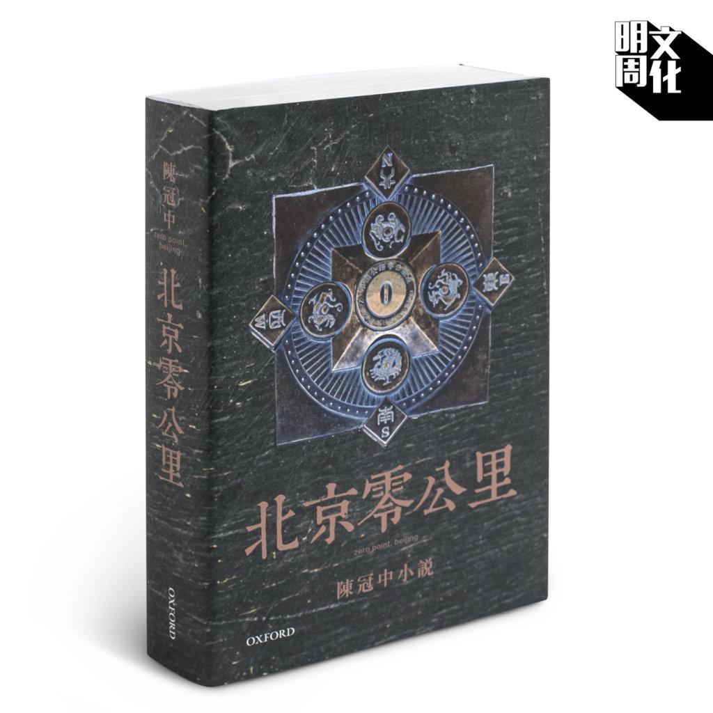 陳冠中最新出版三十萬字長篇小說《北京零公里》