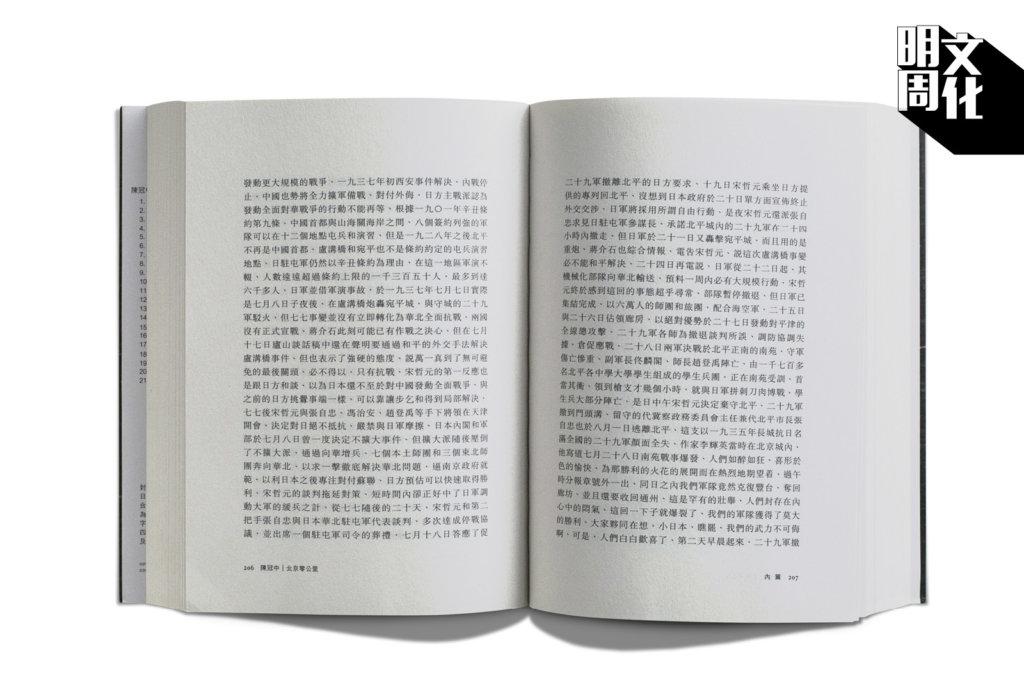 《北京零公里》的〈內篇〉文體奇特,從頭到尾沒有句號,只用頓號分隔。