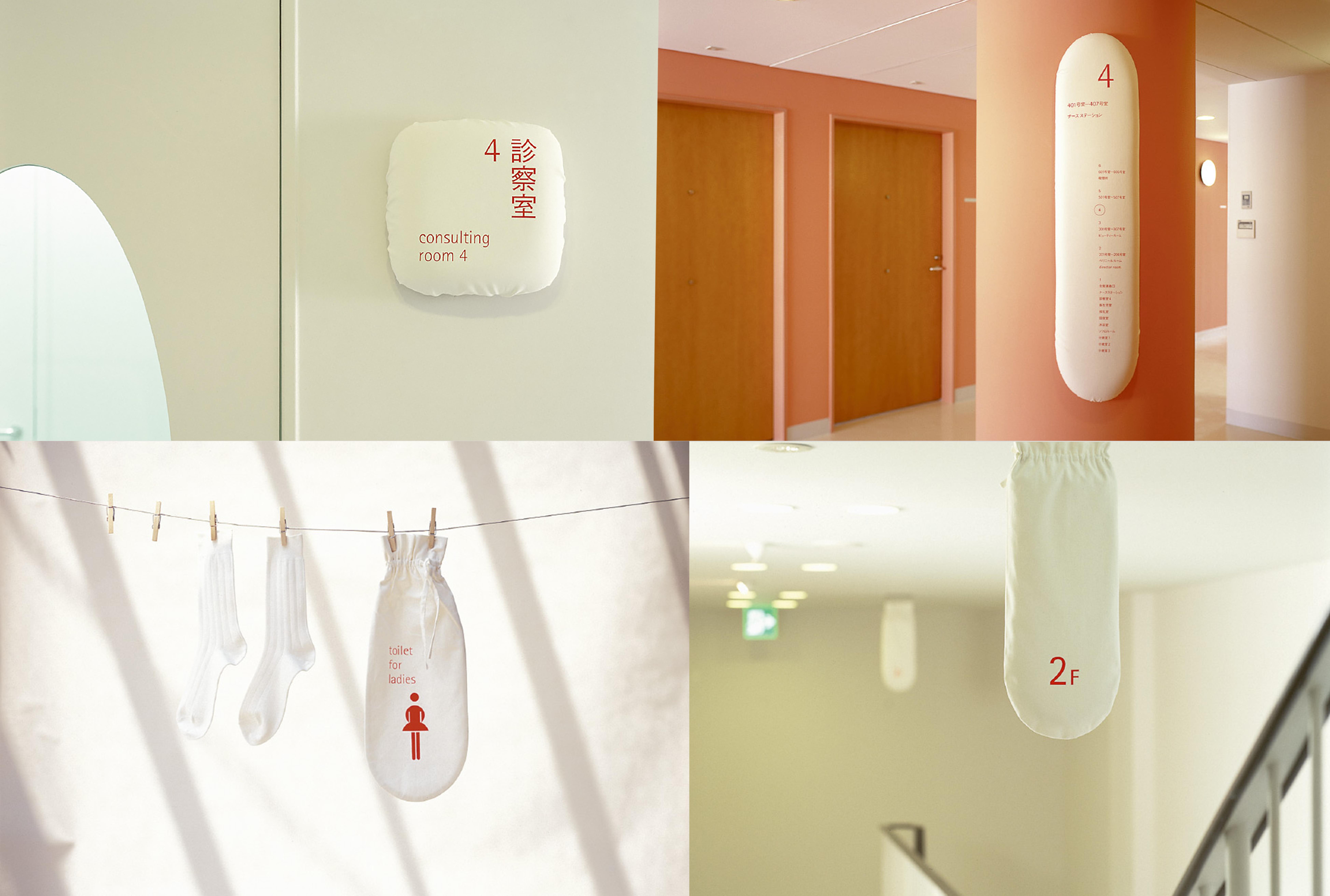 梅田病院標識系統設計(Hara Design Institute)