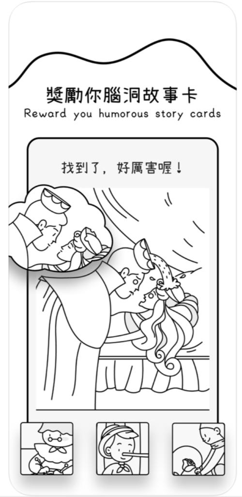 完成煮麵後,App會給你一條鑰匙,用來開啟一張「腦洞故事卡」,故事包括木偶奇遇記、阿拉丁和長髮公主⋯⋯這些經典童話與麵有甚麼關係?