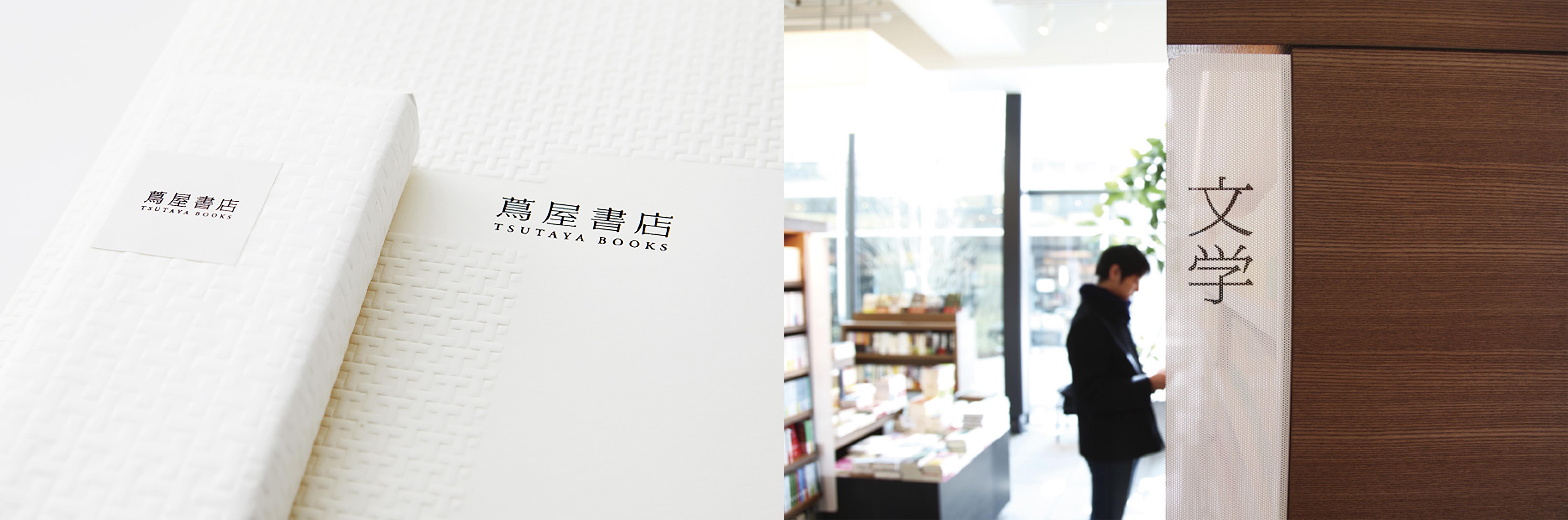 蔦屋書店品牌設計(Hara Design Institute)