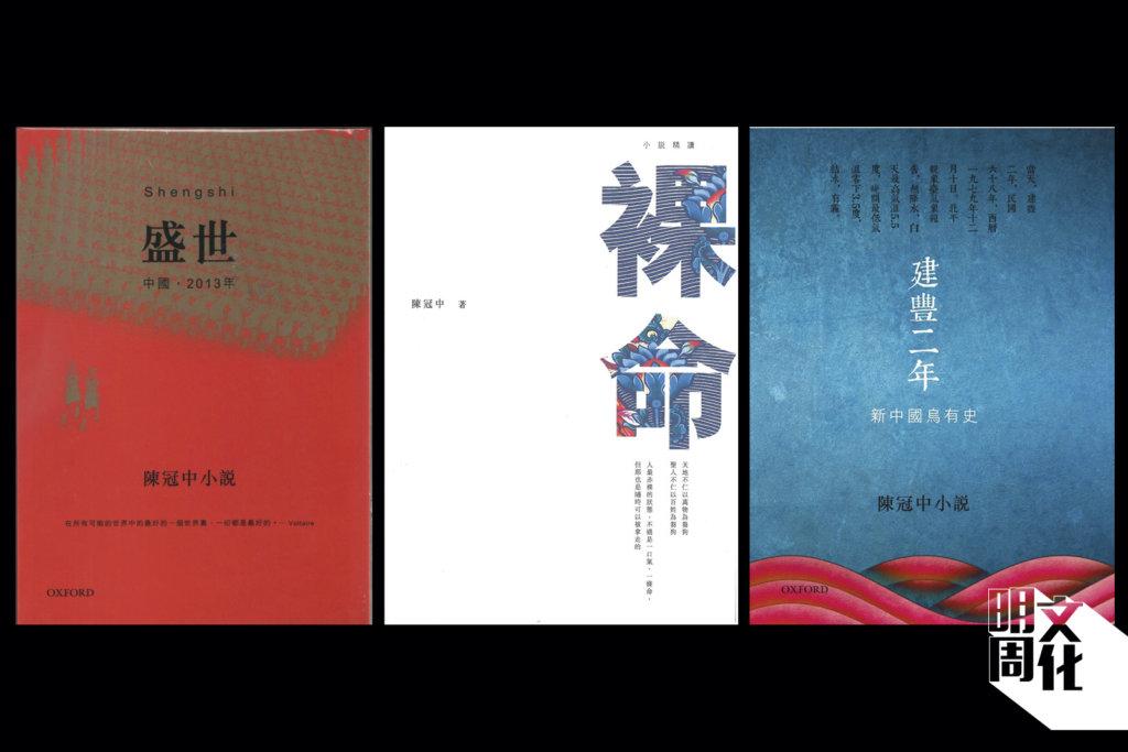 (左起)陳冠中的「中國三部曲」:《盛世》(2009年)、《裸命》(2013年)、《建豐二年》(2015年)