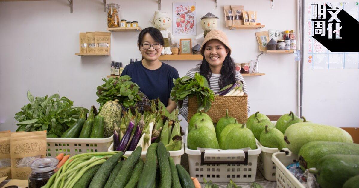 「田嘢」共購計劃的負責人浩盈(右)和Nicole多年來推廣「香港人食香港菜」,合作無間,相當有默契。
