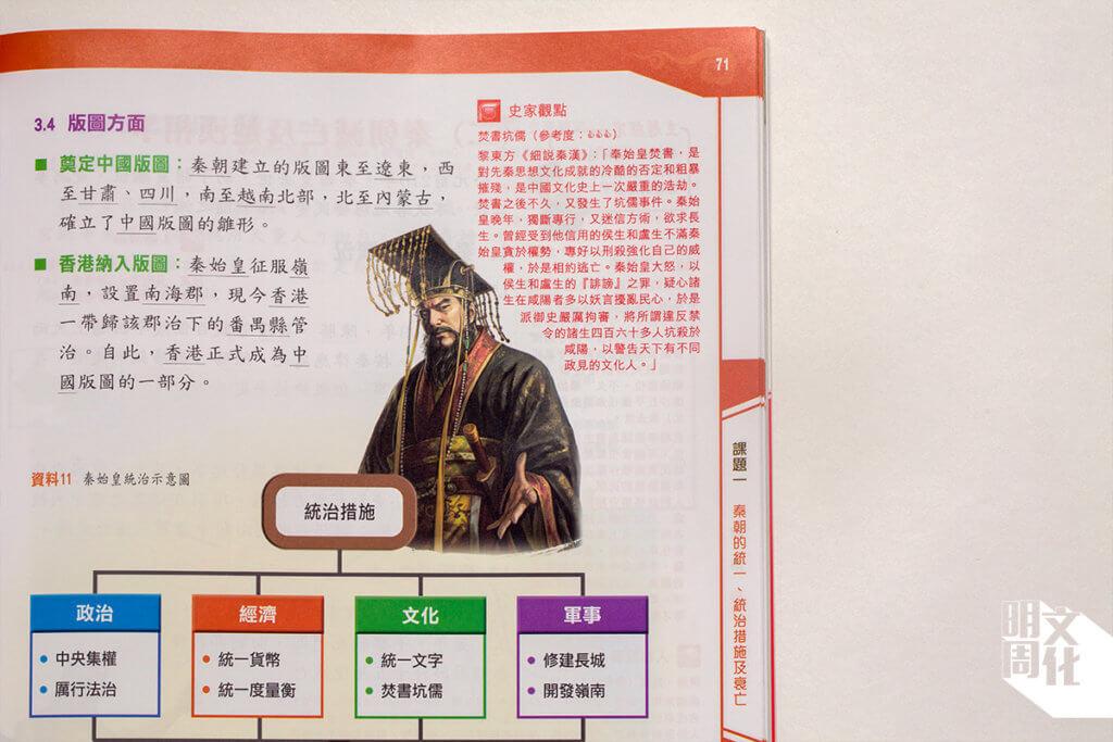 新教科書論秦朝統一的章節,加插了「香港納入版圖」要點,部分出版社的教師用書用紅字列明這部分是配合《基本法》教育。