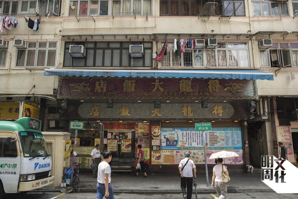 位置:新蒲崗康強街25號得龍大飯店