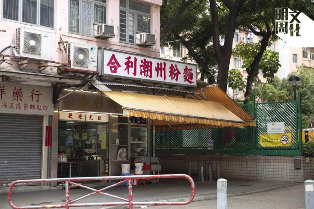 位置:新蒲崗衍慶街19號A舖地下合利潮州粉麵