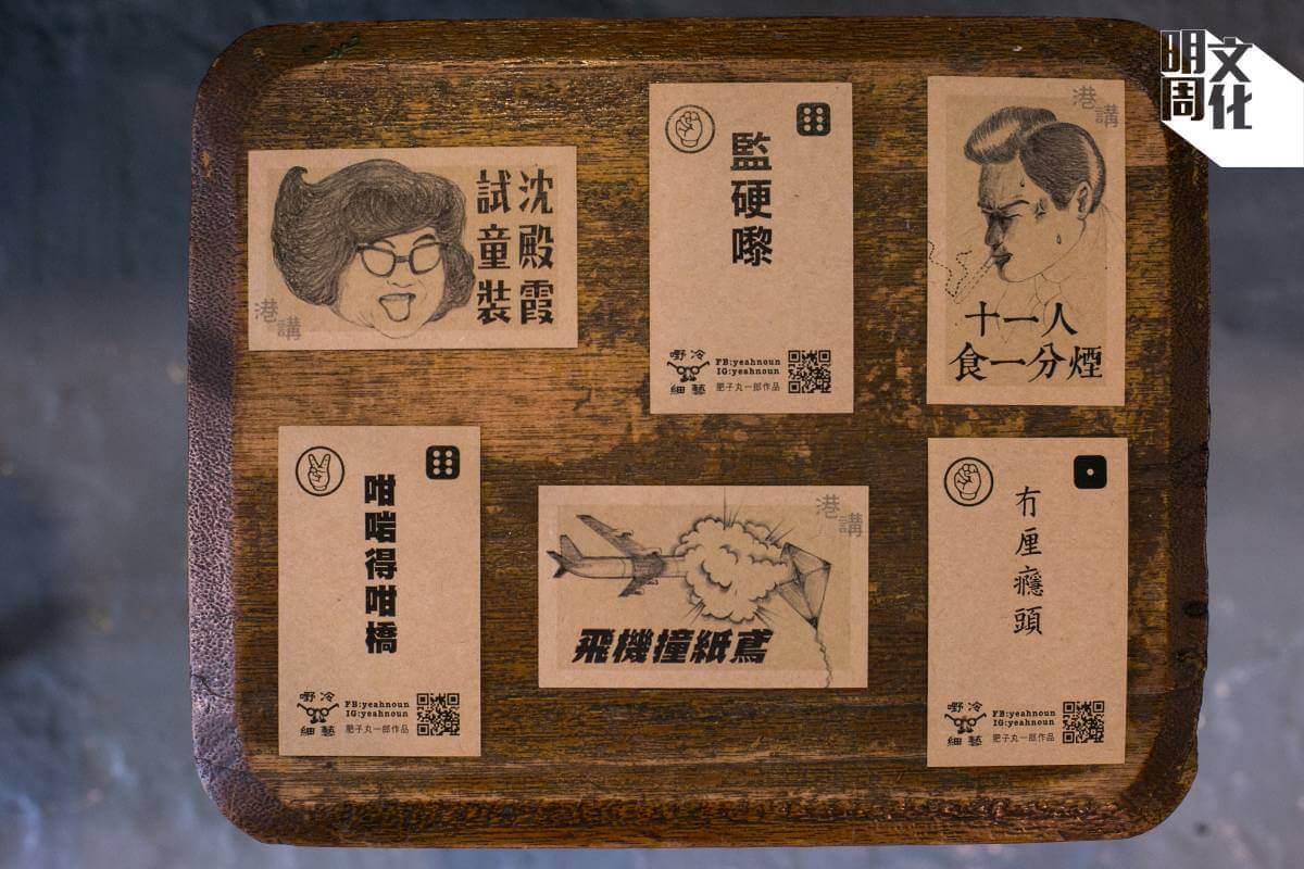 Eddie在創作中加入舊元素,如這是他設計的仿舊式「公仔紙」的遊戲卡。