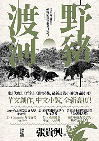 張貴興憑《野豬渡河》奪得第八屆紅樓夢獎。