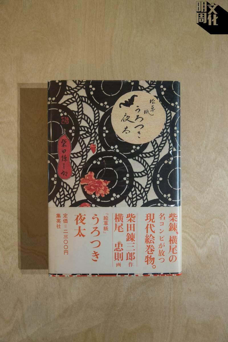 阿卓到外國必逛舊書店,如這本柴田鍊三郎與橫尾忠則的詩畫集,七十年代出版,令人驚嘆前人設計之精美。