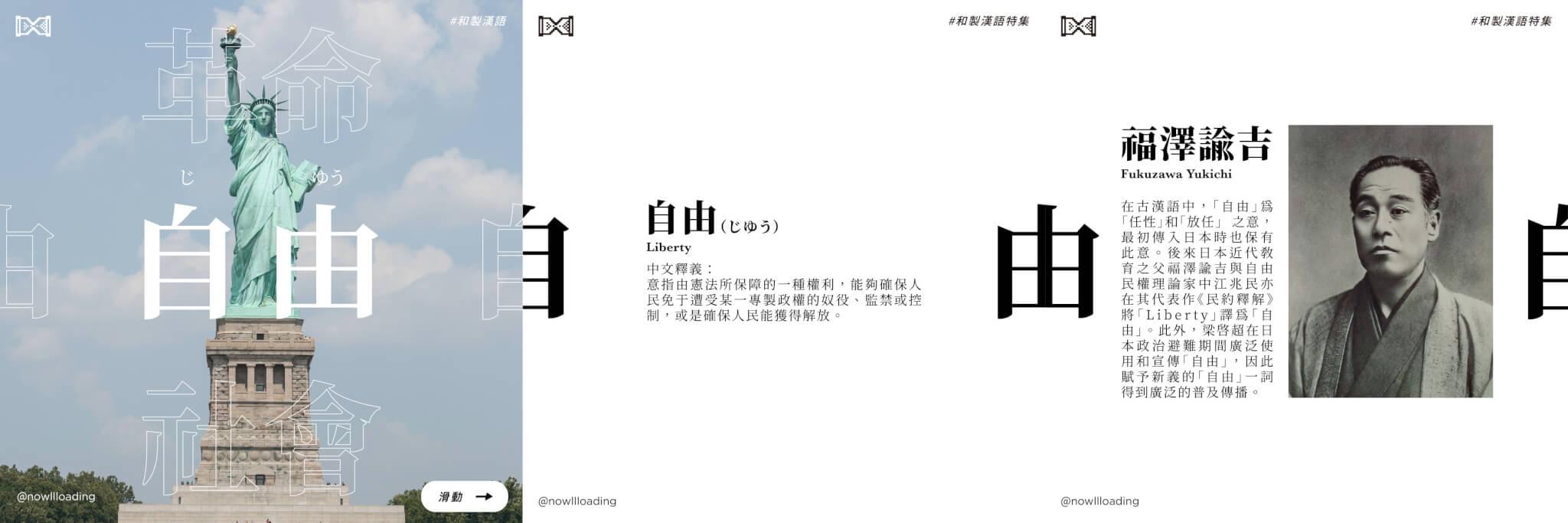 和製漢語「自由」的緣起。(圖片來源:Instagram @nowllloading)