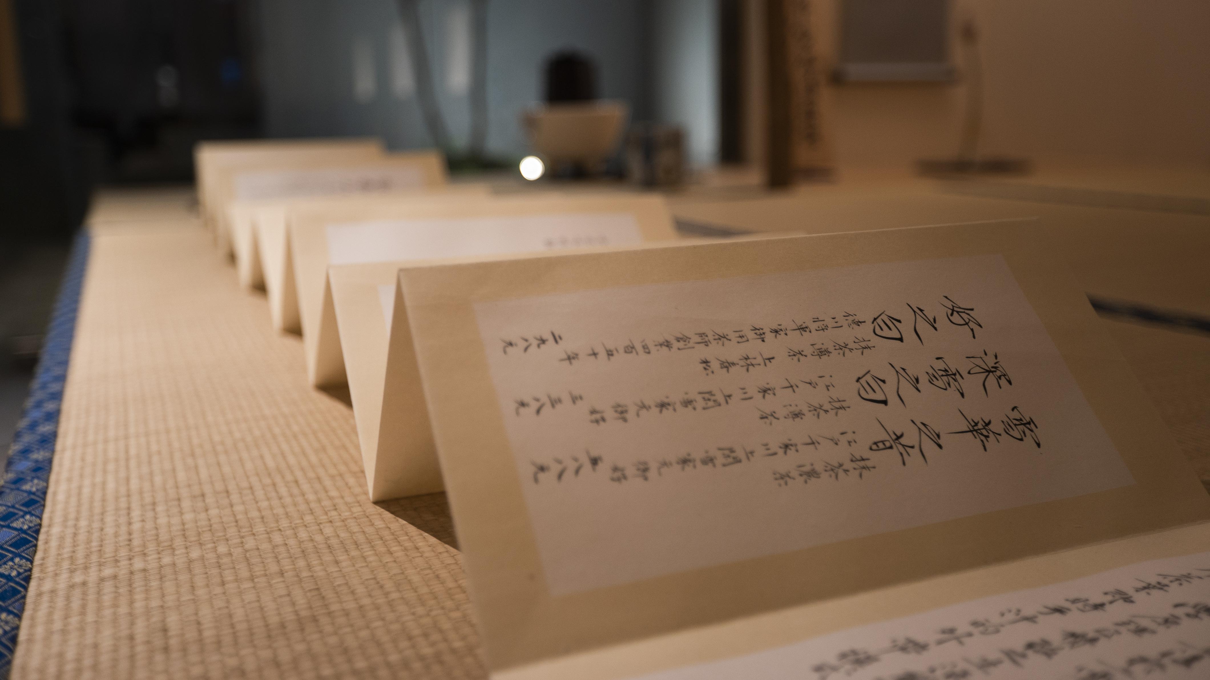 澳門書法家莫羲世為汴京茶寮製作的Menu。