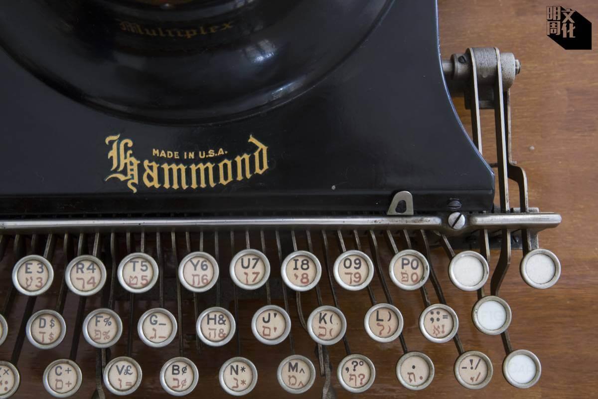這部Hammond打字機可以輸入英文和希伯來文。