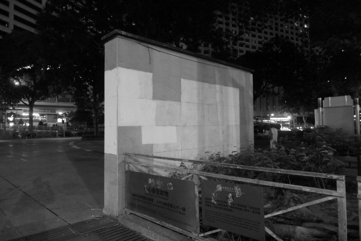 香港,銅鑼灣:維多利亞公園牆上被刪除的塗鴉(圖片由作者提供)