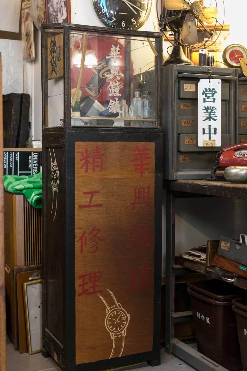 鐘錶檔和工具都刻或寫上「華興鐘錶」的字樣