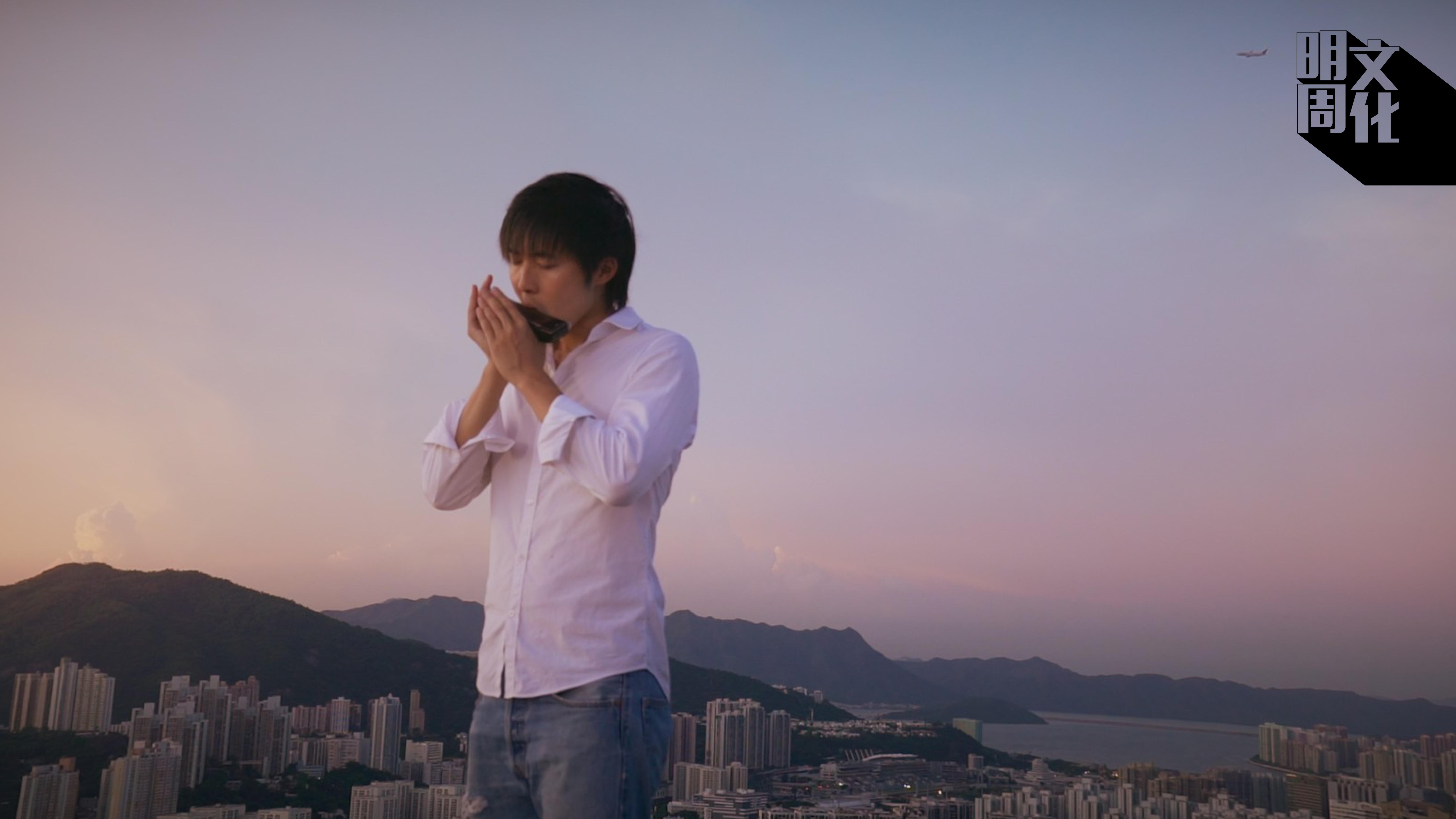 看著山下的高樓大廈,CY Leo不經意地吹起了《Tears》的樂句。