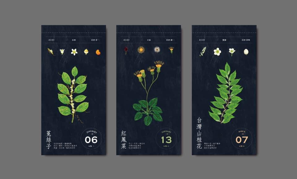 一改輕柔風格,全新花曆以黑為底色,花草開在沉重上。