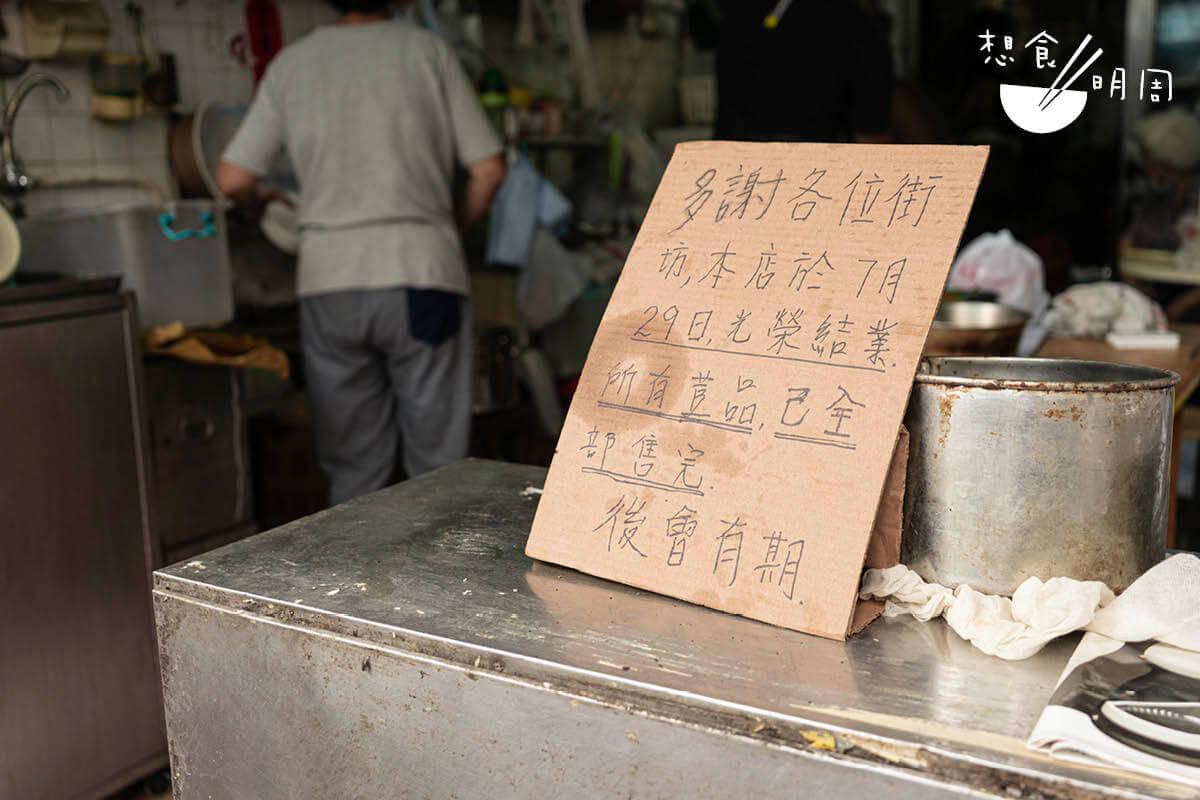 結業消息傳出後,街坊及區外人蜂擁光顧,讓黃豆存貨提早用完,提早結業。(相片用土家故事館提供)