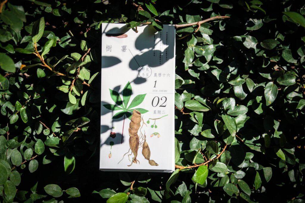 2018年植物曆。環扣版可作居家裝飾。