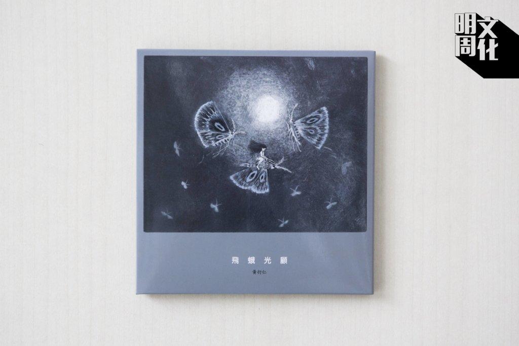第二張專輯《飛蛾光顧》收錄了黃衍仁在雨傘運動後的作品。他說,整張專輯是在一種悼念的氣氛下寫成的。不單是悼念自殺離世的好友,也是悼念當時社會上有形與無形的傷痕。