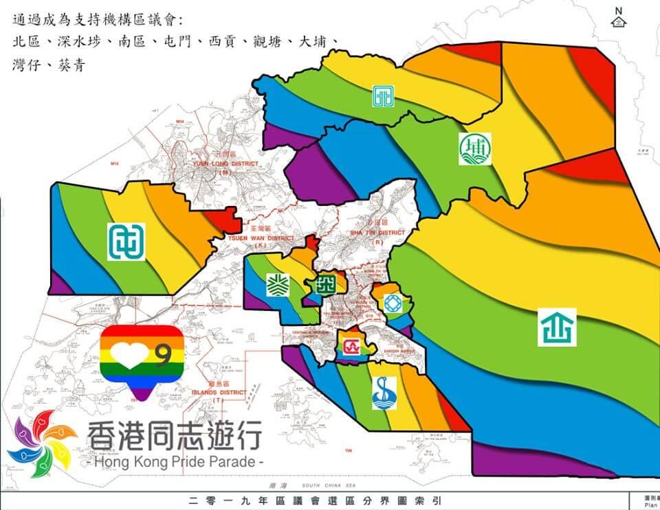 圖片來源:香港同志遊行2020 Facebook