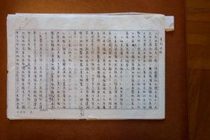 《重訪邊城》的親筆手稿