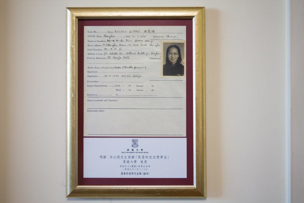 張愛玲於香港大學就讀的資料